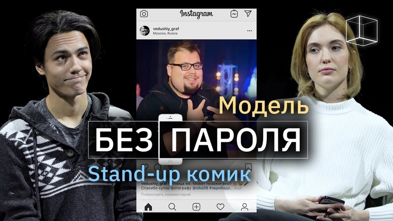Знакомство Модель Stand up комик Без пароля КУБ