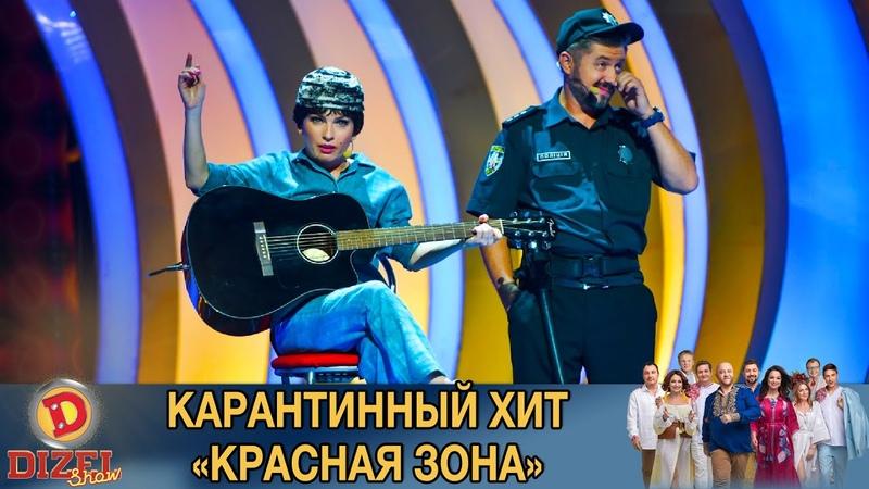 Актуальная песня о карантине Красная Зона от Вики Короны Дизель cтудио