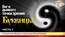 Бог и дьявол с точки зрения Буквицы Станислав Жаров и Григорий Решетников Часть 1