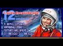 Музей космонавтики.История освоения космоса.Документальный фильм