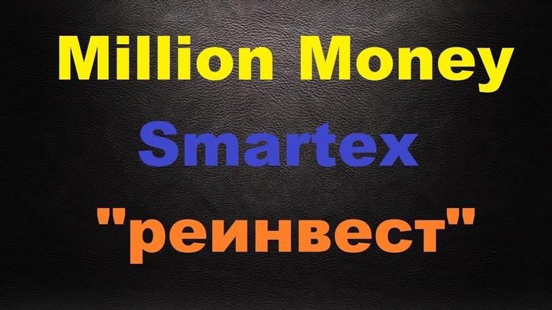 Million Money, Smartex - оплата циклов