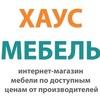 ХАУС-МЕБЕЛЬ.РФ - Интернет-магазин мебели