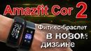 Обзор нового фитнес браслета Huami Amazfit Cor2 6