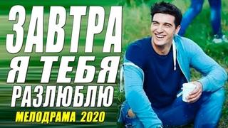 Свадебная премьера с Бондаренко - ЗАВТРА Я ТЕБЯ РАЗЛЮБЛЮ - Русские мелодрамы 2020 новинки HD 1080P