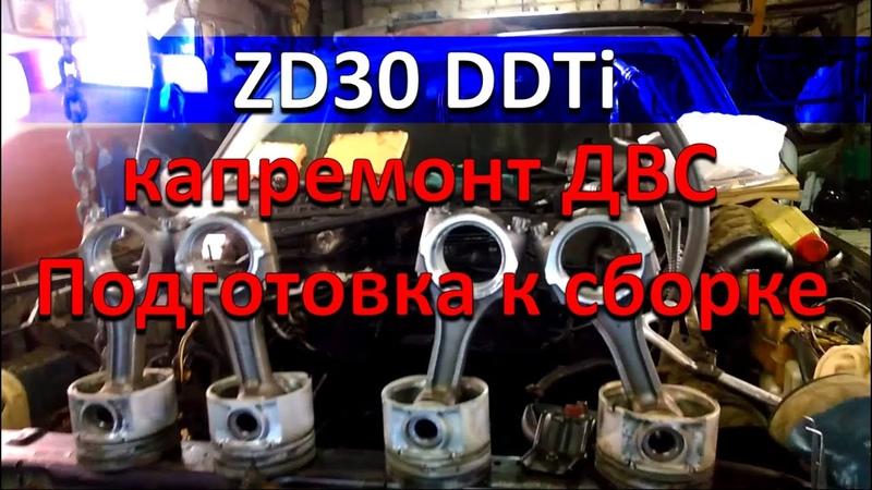 Ниссан Патрол ZD30 DDTi самый сложный двигатель в моей практике Мойка