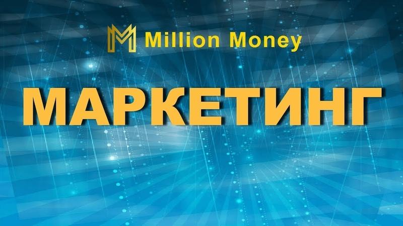 Маркетинг план Million Money , кто кому сколько переливы