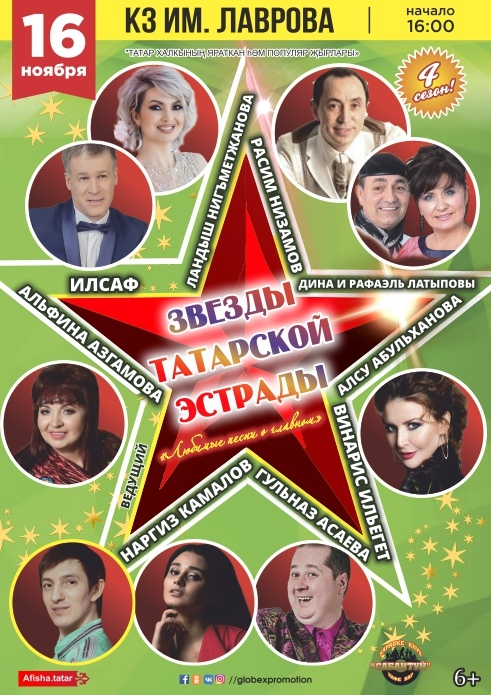 Афиша Екатеринбург Звезды татарской эстрады
