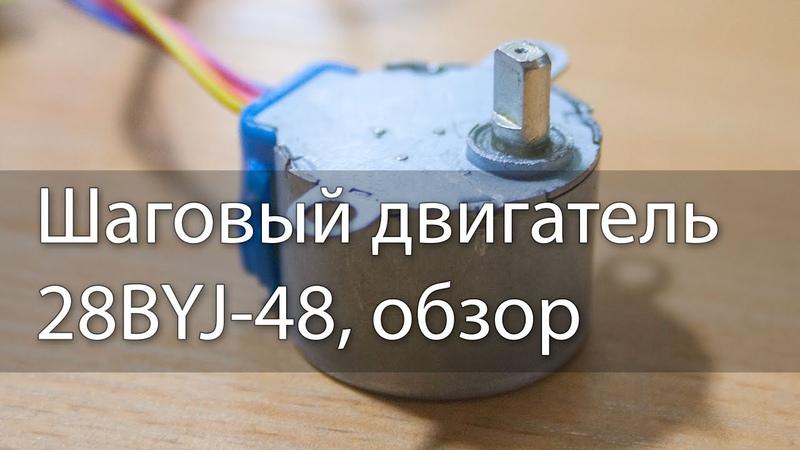 Шаговый двигатель 28BYJ 48 обзор