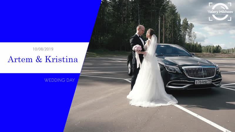 Артем и Кристина 10 08 2019