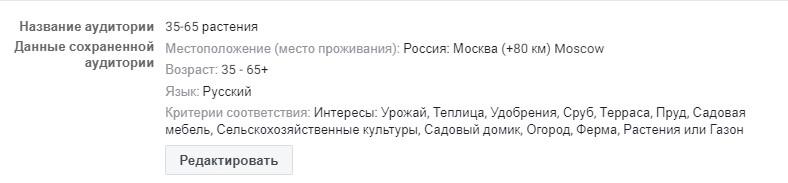 Кейс: Instagram 130 заявок по 194р. Я.Директ 277 заявок по 327р. Строительство прудов в Москве, изображение №7