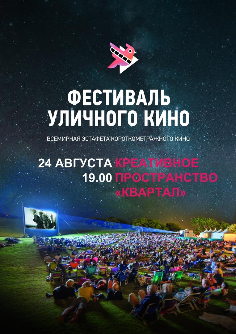 """Афиша Фестиваль уличного кино в """"Квартале"""""""