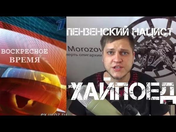 Дело Сети Программа Время привлекла нацика провокатора Морозова из Пензы для пропаганды приговора