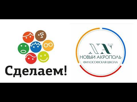Афиша «Сделаем 2019» Уборка мусора на реке Борзовка
