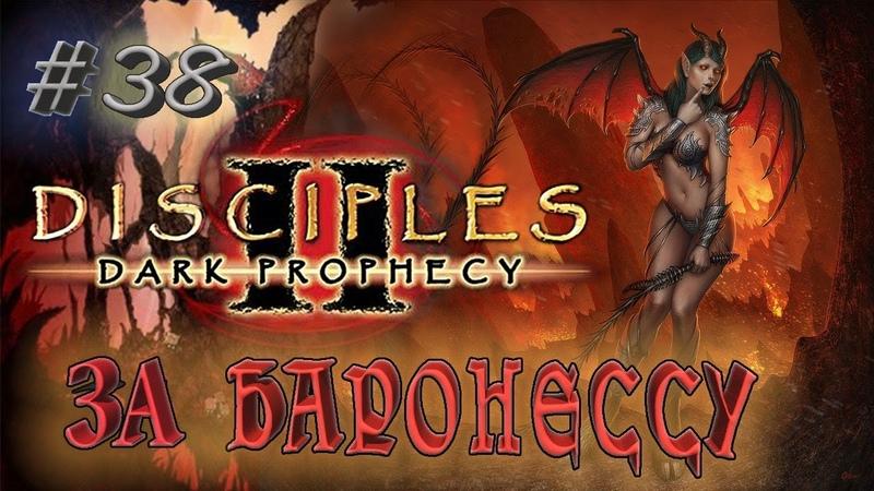 Прохождение Disciples 2 Dark prophecy За Баронессу серия 38 Расправа над нежитью