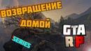 ВОЗВРАЩЕНИЕ ДОМОЙ GTA 5 ROLEPLAY GTA RP 1