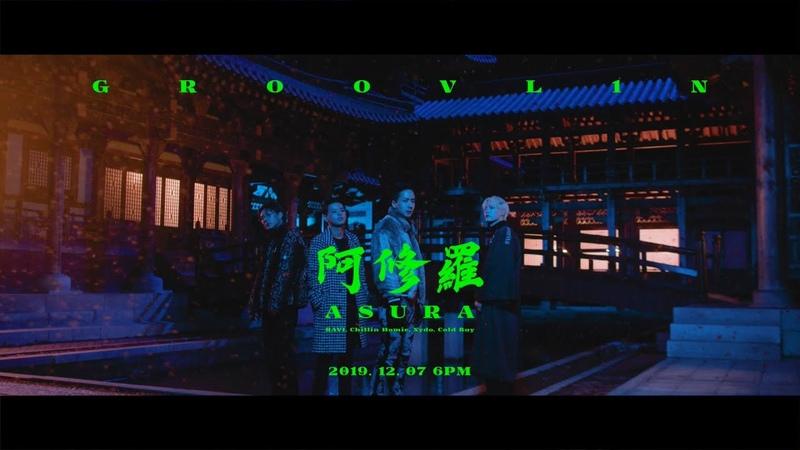 라비(RAVI),Chillin Homie(칠린호미),Xydo(시도),Cold Bay(콜드베이)- ASURA(阿修羅)(Prod. QUIZQUIZ) Official M/V Teaser