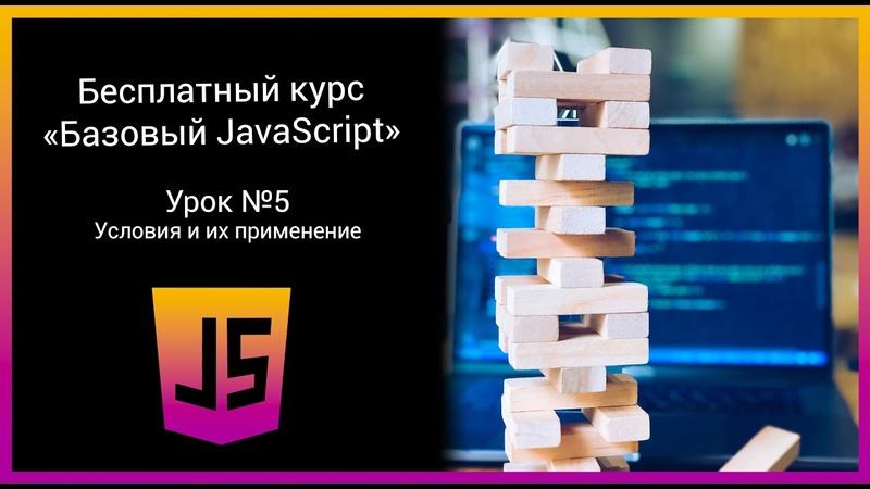 Бесплатный курс Базовый JavaScript Урок №5 Условия
