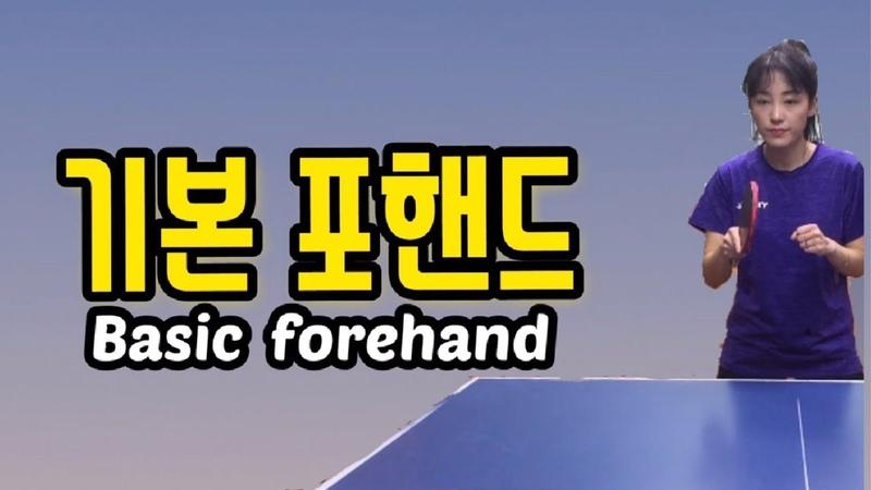 빼롱요롱 탁구레슨.38 기본 포핸드 영상 (재업로드 기초부터 탄탄하게)