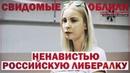 Свидомые облили ненавистью сбежавшую в Киев российскую либералку Руслан Осташко