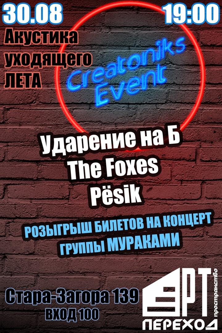 Афиша Самара Creatoniks Event