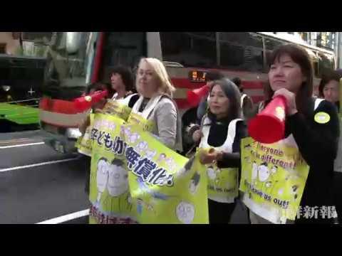 朝鮮幼稚園はずしにNO すべての幼児に教育・保育の権利を 11 2全国集会 ЯПО