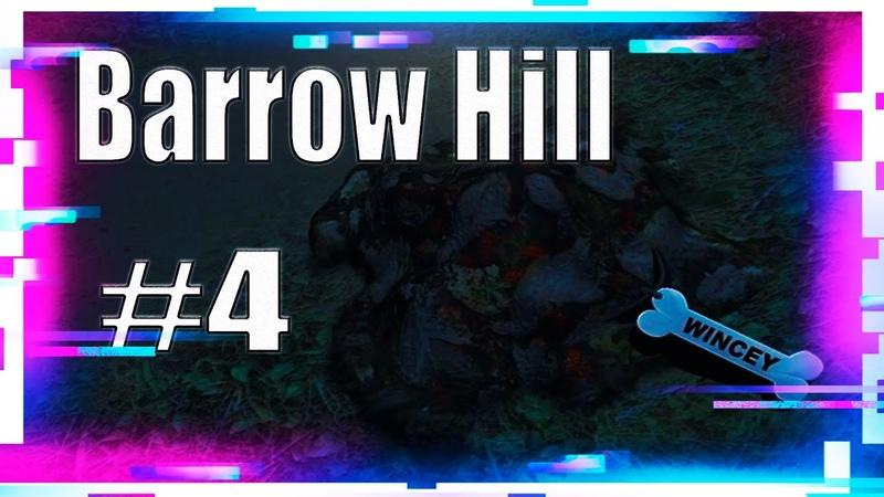 СОБАЧКУ ЖАЛКО Barrow Hill ПРОХОЖДЕНИЕ НА РУССКОМ 4