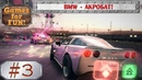 Приколы и фейлы Blur 3| Games for FUN| BMW - Акробат.