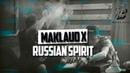 ОБЗОР КАЛЬЯНА MAKLAUD X | RUSSIAN SPIRIT