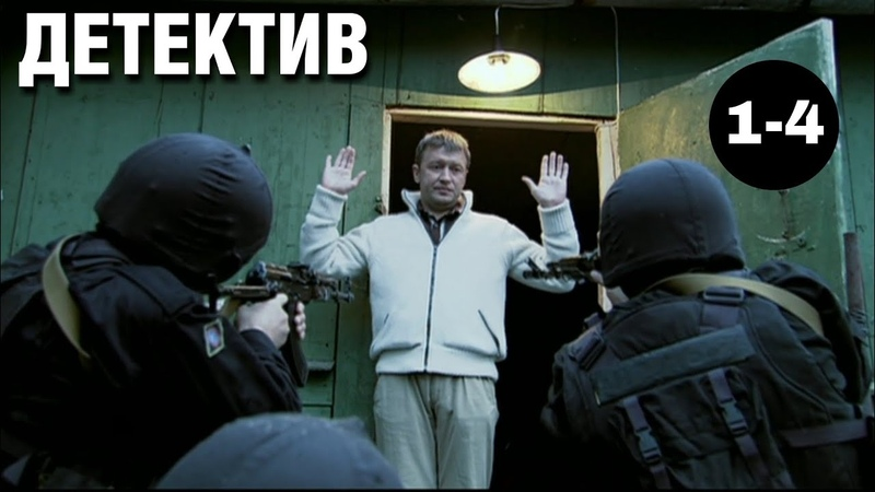 КРУТОЙ ДЕТЕКТИВ! Мужчины не плачут 2 (1-4 серия) Русские детективы, криминал