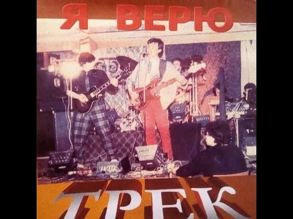 MetalRus.ru (Hard Rock). ТРЕК «Я верю» (1988) [1998] [Full Album]