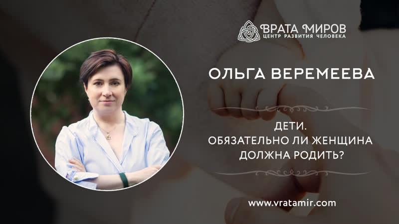 Ольга Веремеева Дети Обязательно ли женщина должна родить