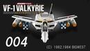 超時空要塞マクロス VF 1バルキリーをつくる 4号