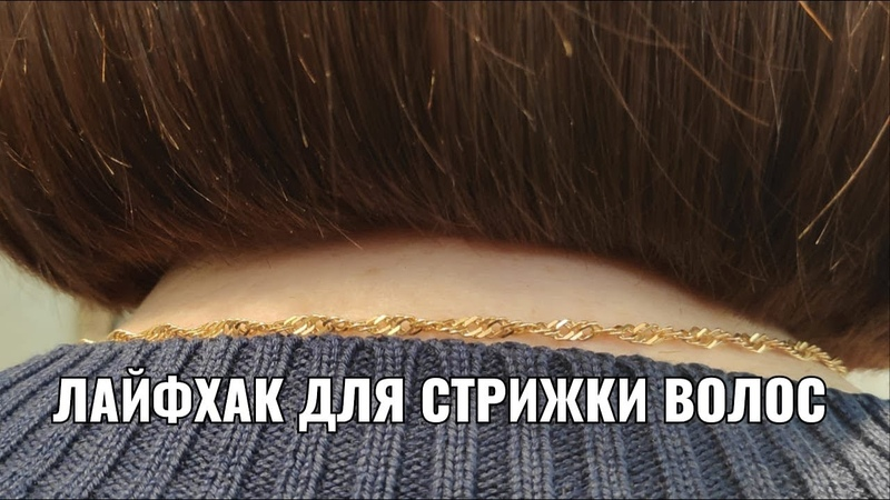 Лайфхак для стрижки. women haircut.
