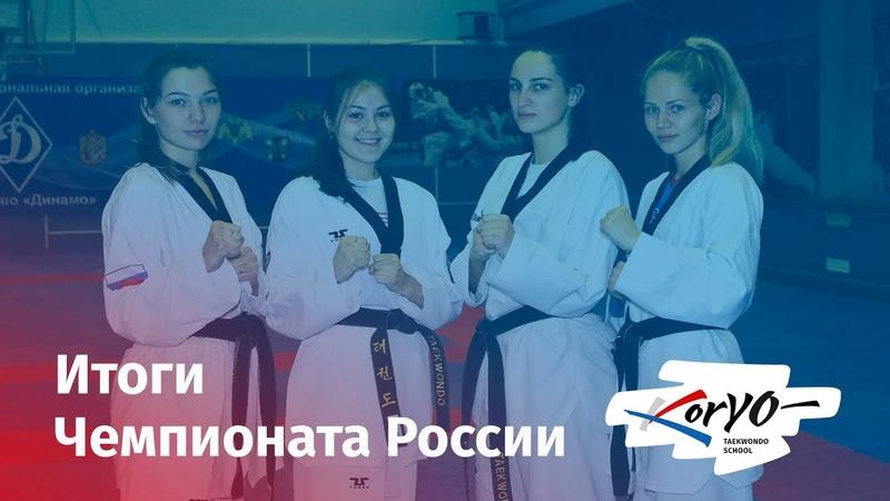 Медалисты Чемпионата России 2019г