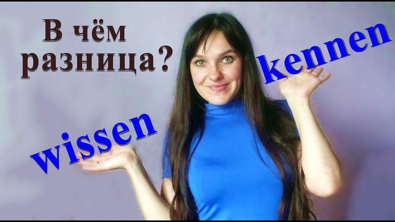 Wissen или kennen? что выбрать?