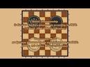 Tokusarov Ivan (RUS) - Marinenko Dmitriy (UKR). World_Russian Checkers_Men-2000. Semifinal.