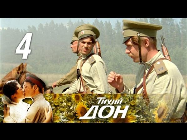 Тихий Дон 4 cерия 2015 Драма экранизация @ Русские сериалы