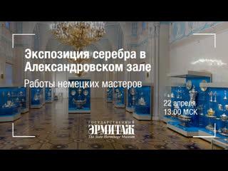 Премьера: Экспозиция серебра в Александровском зале. Работы немецких мастеров