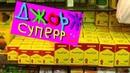 Цены на чай в Египте. Где купить чай в Египте? Какой чай можно купить в магазине у Джорджа Клуни?