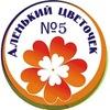 МАДОУ № 5 «Аленький цветочек» г.Реутов