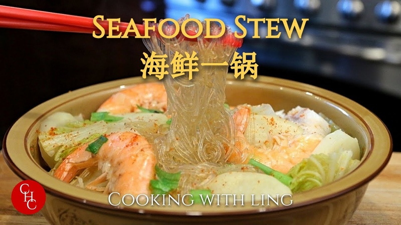 Seafood Stew with noodles and vegetables one pot meal do you prefer it spicy or non spicy 海鲜一锅