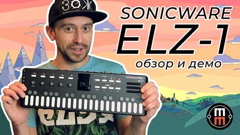 Sonicware ELZ 1 подробный обзор и демо