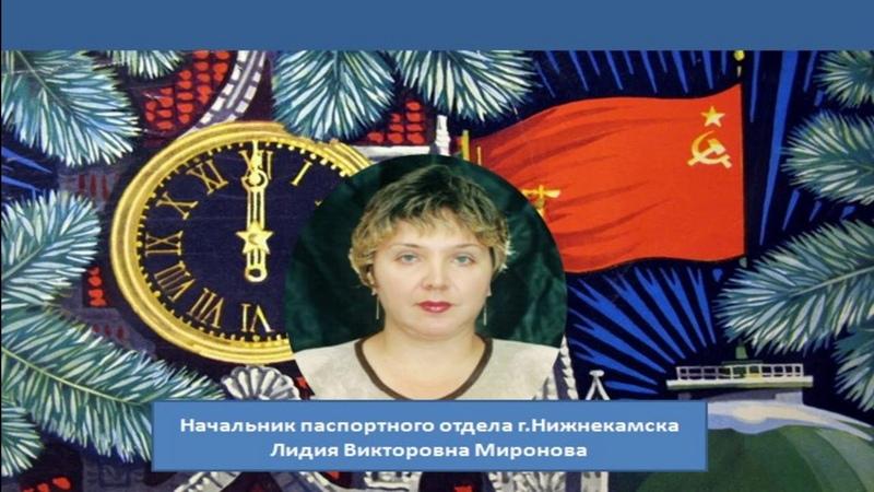 ТАССРГраждан СССР поздравляет начальник ПС г.Нижнекамска