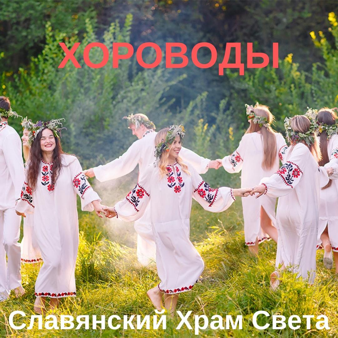 Афиша Ростов-на-Дону Хороводы в Храме Света