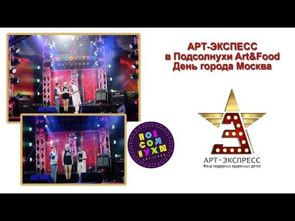 Концертная программа, посвященная Дню города Москва в Фуд-корт Подсолнухи ArtFood