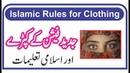 Zanana Libas ka Jadeed fashion aur Islami Ahkamat || زنانہ لباس کا جدید فیشن اور اسلامی