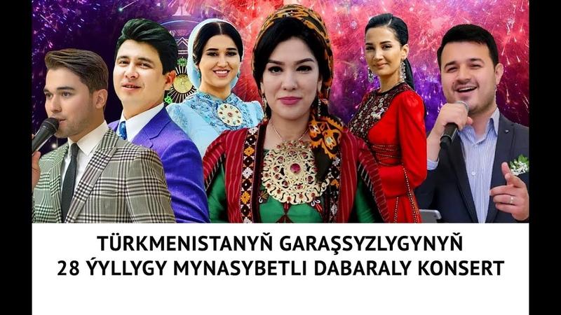 Türkmenistanyň Garaşsyzlygynyň 28 ýyllygy mynasybetli dabaraly konsert