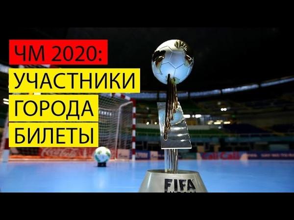 Испания Россия Португалия Казахстан и Бразилия в финале ЧМ по футзалу 2020