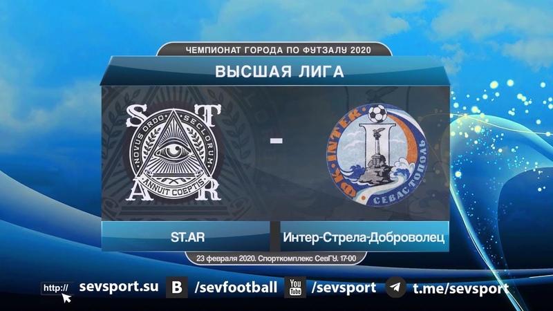 Чемпионат Севастополя по футзалу 2020 Высшая лига 6 й тур Интер Стрела Доброволец