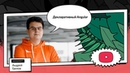 Декларативный Angular | Андрей Греков, IndigoSoft